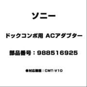 988516925 [ドックコンポ用 ACアダプター]