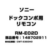 RM-E02D [ドックコンポ用 リモコン 148702911]