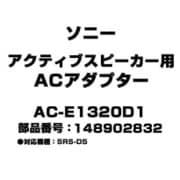 AC-E1320D1 [アクティブスピーカー用 ACアダプター 148902832]