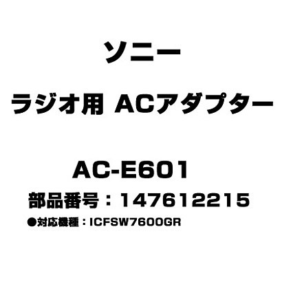 AC-E601 [ラジオ用 ACアダプター 147612215]