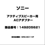 149205621 [アクティブスピーカー用 ACアダプター]