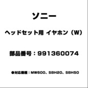991360074 [ヘッドセット用 イヤホン(W)]