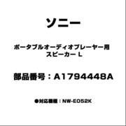 A1794448A [ポータブルオーディオプレーヤー用 スピーカー L]