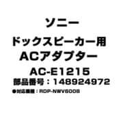 AC-E1215 [ドックスピーカー用 ACアダプター 148924972]
