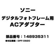 148935311 [デジタルフォトフレーム用 ACアダプター]
