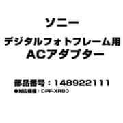 148922111 [デジタルフォトフレーム用 ACアダプター]