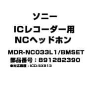 MDR-NC033L1/BMSET [ICレコーダー用 NCヘッドホン 891282390]