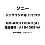 RM-AMU128/C(A) [ドックコンポ用 リモコン A1840094A]