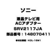 SRV2117JA [液晶テレビ用 ACアダプター 148070411]