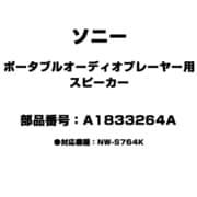 A1833264A [ポータブルオーディオプレーヤー用 スピーカー]