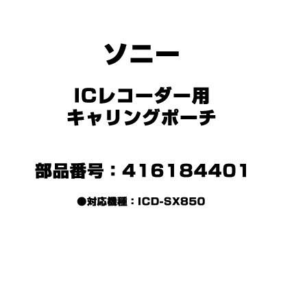 416184401 [ICレコーダー用 キャリングポーチ]