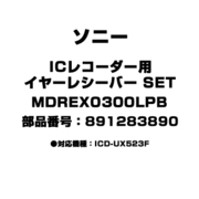 MDREX0300LPB [ICレコーダー用 イヤーレシーバー SET 891283890]