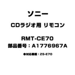 A-1776-967-A [CDラジオ用 リモコン RMT-CE70]