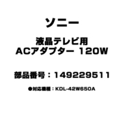 149229511 [液晶テレビ用 ACアダプター 120W]