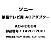 AC-FD004 [液晶テレビ用 ACアダプター 147817021]