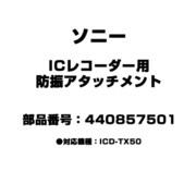 440857501 [ICレコーダー用 防振アタッチメント]