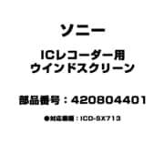 420804401 [ICレコーダー用 ウインドスクリーン]