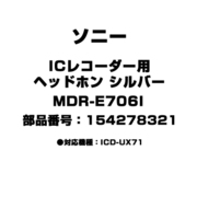 MDR-E706I [ICレコーダー用 ヘッドホン シルバー 154278321]