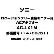 AC-LX1M [ロケーションフリー液晶モニター用 ACアダプター 147862511]