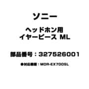 327526001 [ヘッドホン用 イヤーピース ML]