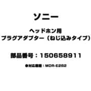 150658911 [ヘッドホン用 プラグアダプター(ねじ込みタイプ)]