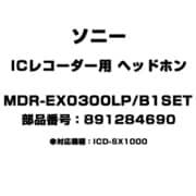 MDR-EX0300LP/B1SET [ICレコーダー用 ヘッドホン 891284690]