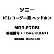 MDR-E706I [ICレコーダー用 ヘッドホン 154290031]