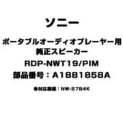 RDP-NWT19/PIM [ポータブルオーディオプレーヤー用 純正スピーカー A1881858A]