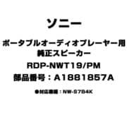 RDP-NWT19/PM [ポータブルオーディオプレーヤー用 純正スピーカー A1881857A]