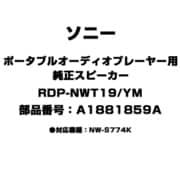RDP-NWT19/YM [ポータブルオーディオプレーヤー用 純正スピーカー A1881859A]