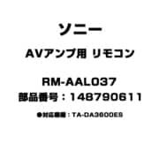 1-487-906-11 [AVアンプ用 リモコン RM-AAL037]