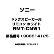 RMT-CNW1 [ドックスピーカー用 リモコン ホワイト 988514125]