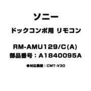 RM-AMU129/C(A) [ドックコンポ用 リモコン A1840095A]