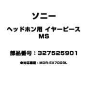 327525901 [ヘッドホン用 イヤーピース MS]