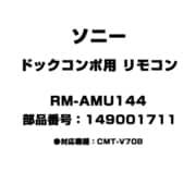 RM-AMU144 [ドックコンポ用 リモコン 149001711]