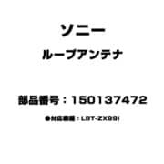 150137472 [ループアンテナ]