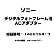 148935413 [デジタルフォトフレーム用 ACアダプター]
