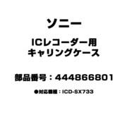 444866801 [ICレコーダー用 キャリングケース]