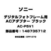 AC-P5V1 [デジタルフォトフレーム用 ACアダプター ブラック 148735713]