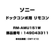 RM-AMU151W [ドックコンポ用 リモコン 149043311]