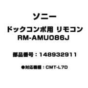 RM-AMU086J [ドックコンポ用 リモコン 148932911]
