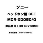MDR-XD050/Q [ヘッドホン用 SET 891276990]