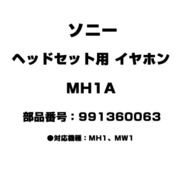 MH1A [ヘッドセット用 イヤホン 991360063]