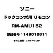 RM-AMU152 [ドックコンポ用 リモコン 149016611]