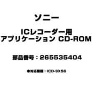 265535404 [ICレコーダー用 アプリケーション CD-ROM]