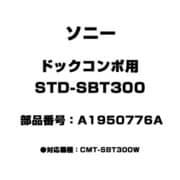 STD-SBT300 [ドックコンポ用 A1950776A]