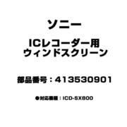413530901 [ICレコーダー用 ウインドスクリーン]
