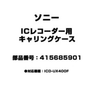 415685901 [ICレコーダー用 キャリングケース]