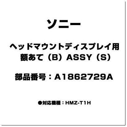 A1862729A [ヘッドマウントディスプレイ用 額あて (B) ASSY(S)]