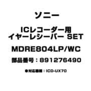 MDRE804LP/WC [ICレコーダー用 イヤーレシーバー SET 891276490]